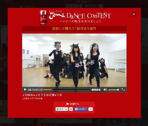 jomaダンスコンテスト