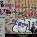 Dance JETE 19th Stage2017年3月19日(日)開催決定!!